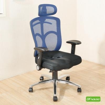 《DFhouse》威爾森3D立體成型泡棉辦公椅-藍色  70*70*118-128