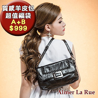 Aimer La Rue 質感羊皮包超福組合 A+B=999
