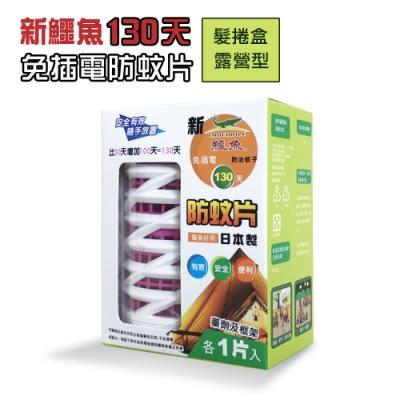 新鱷魚 免插電130天防蚊片 露營型(1入) 日本製