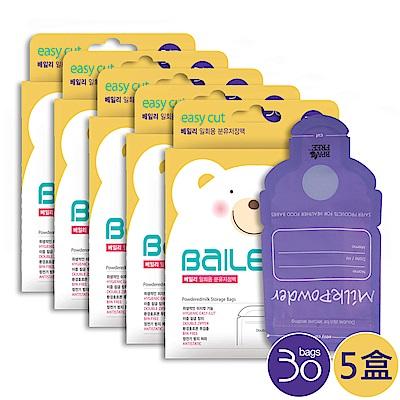 韓國BAILEY貝睿 奶粉儲存袋 30入(5盒)