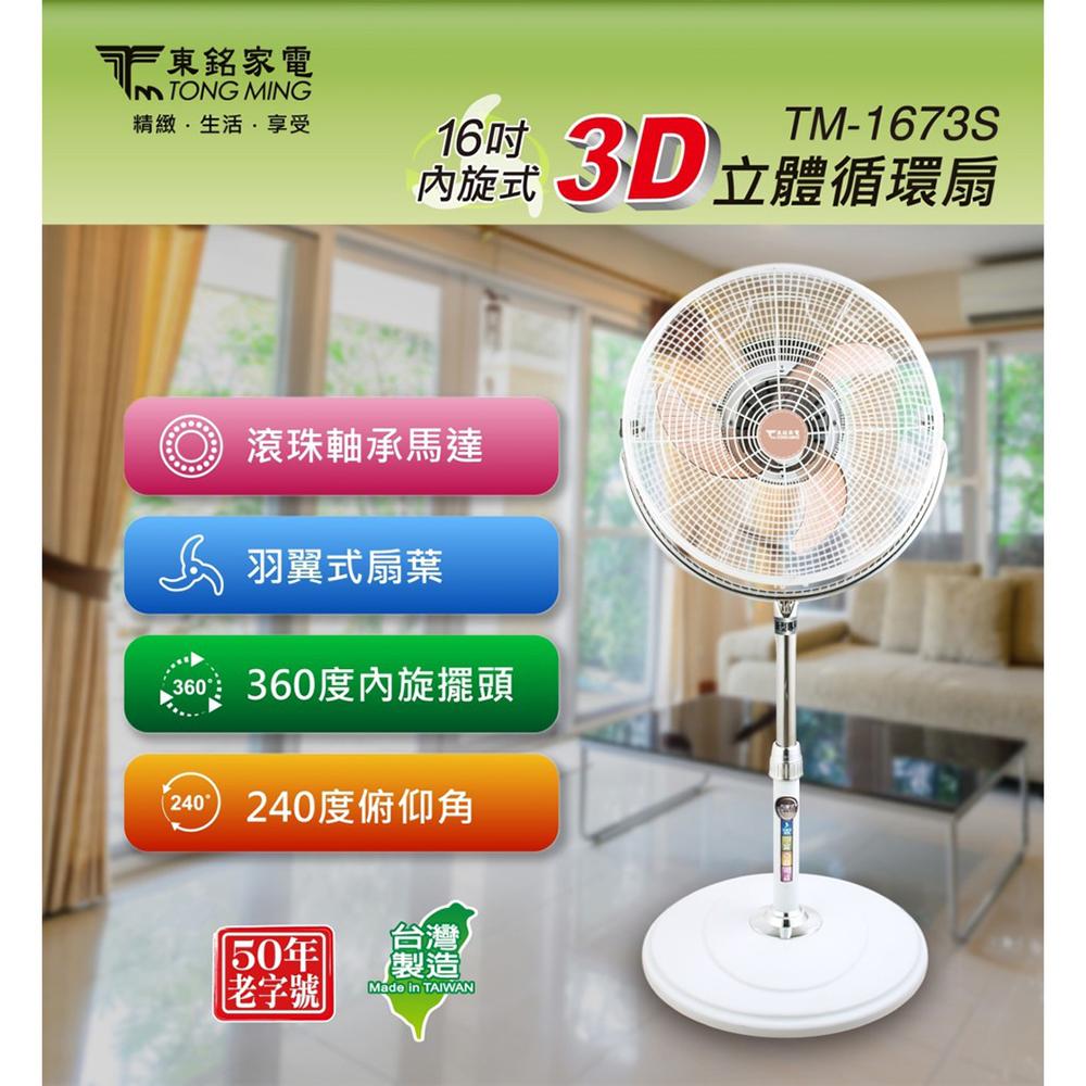 東銘16吋360度內旋廣角循環風扇TM-1673S