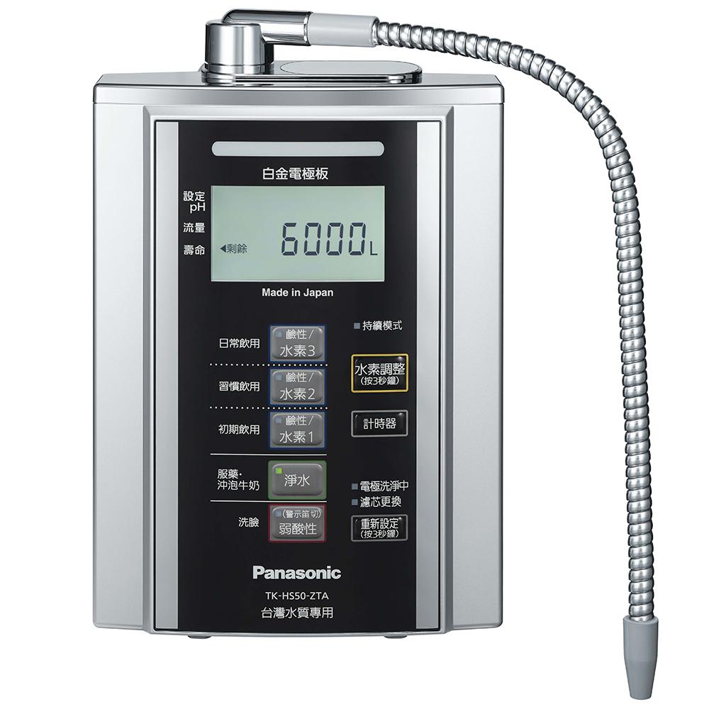 【Panasonic國際牌】鹼性離子淨水器TK-HS50ZTA