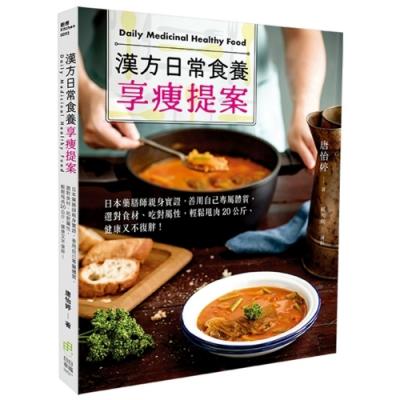 漢方日常食養享瘦提案:日本藥膳師親身實證,善用自己專屬體質,選對食材、吃對屬性