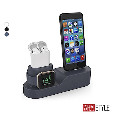 AHAStyle AirPods.watch.iPhone三合一矽膠充電底座