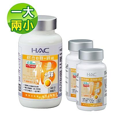 HAC 綜合B群+鋅錠 (90錠/瓶+30錠X2瓶;共150天份)