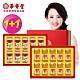 華齊堂 雙蔘燕窩青春活力組(60mlx10瓶)1+1盒 product thumbnail 1