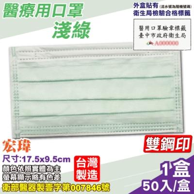 宏瑋 衛生局檢驗 成人醫療口罩 (淺綠) 50入/盒