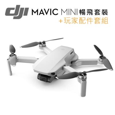 DJI Mavic Mini 摺疊航拍機 暢飛套裝版+玩家配件套組 (公司貨)