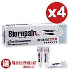 (4入超值組) Biorepair Plus 貝利達 亮白加強型牙膏 75mlx4 贈旅行組3入x2