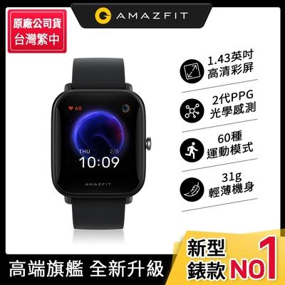 [時時樂限定] Amazfit華米 Bip U 健康運動心率智慧手錶