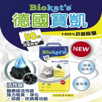 德國Biokat′s寶凱-活性碳原味貓砂 10KG 2包組