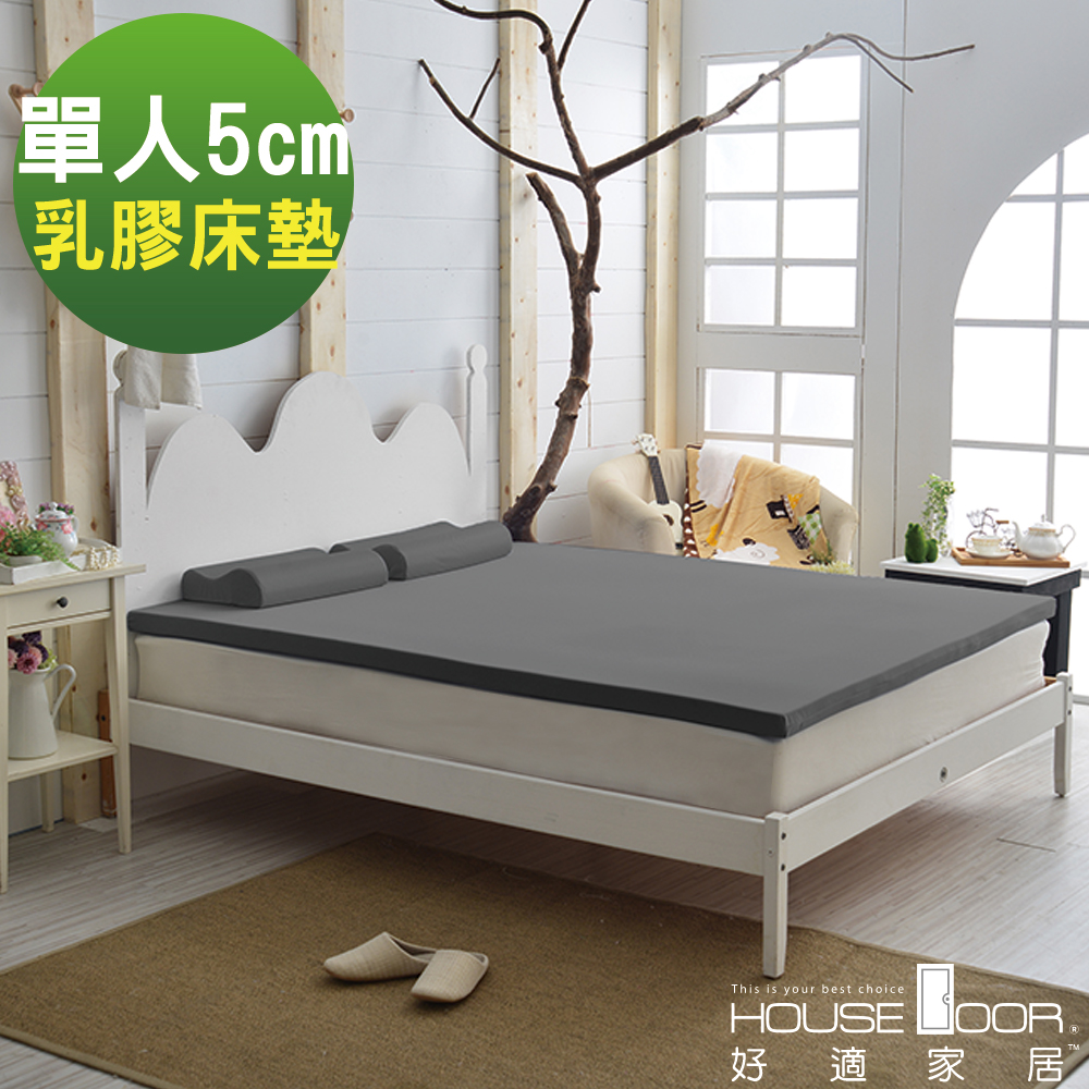 House Door 大和防蹣抗菌表布 5公分厚泰國Q彈乳膠床墊-單人3尺