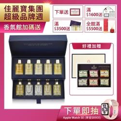 AA 典藏芳療精油珠寶盒