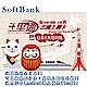 日本上網卡 5天無限上網吃到飽 保證不降速上網卡 product thumbnail 1