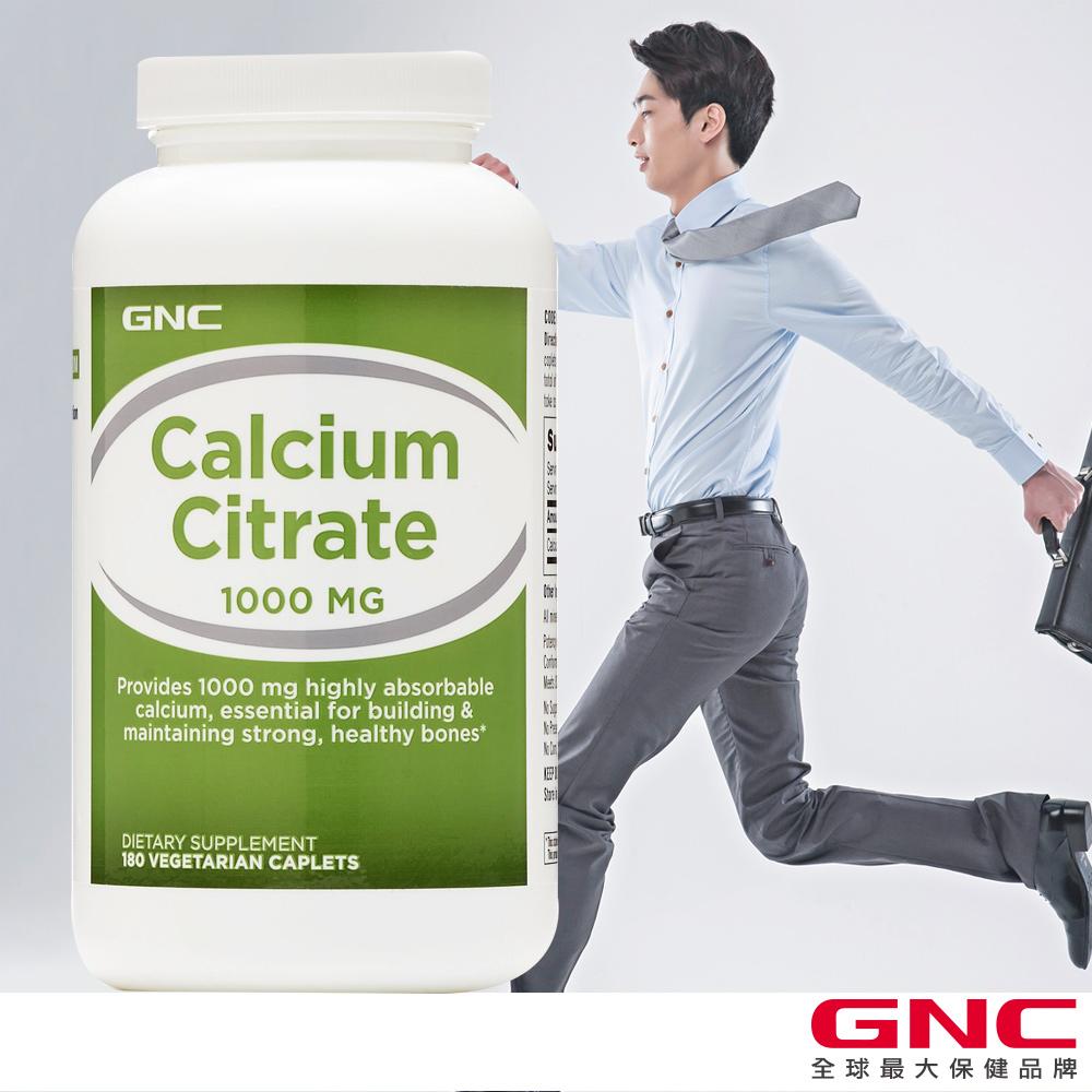 GNC健安喜 檸檬酸鈣食品錠 180錠