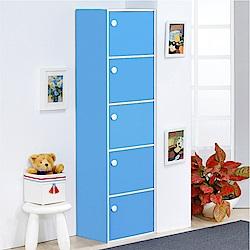 《HOPMA》DIY巧收漾彩五門收納櫃-寬42 x深30 x高148.5cm