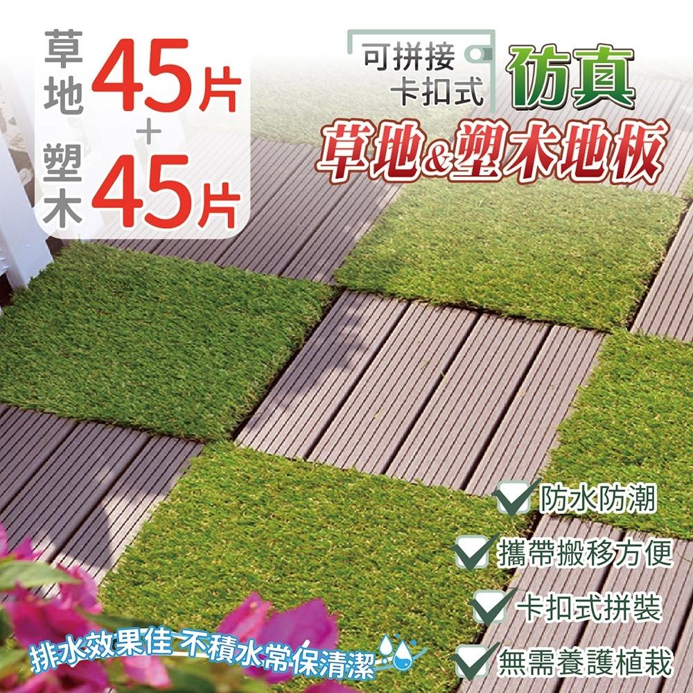【家適帝】可拼接卡扣式仿真草地&塑木地板(草地45片+塑木45片)每片約0.4坪