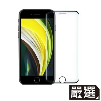 嚴選 iPhone SE2020 無邊不擋屏5D高透玻璃保護貼