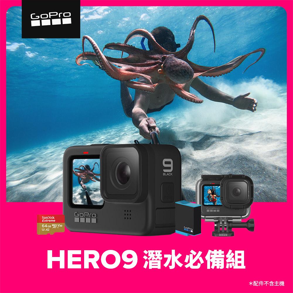 GoPro-HERO9 Black 潛水必備組