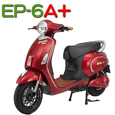 【e路通】EP-6 A+ 大鯨魚 52V鋰電 碟煞剎車 前後避震 電動自行車