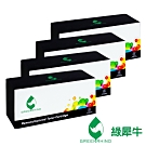 綠犀牛 for HP 1黑3彩 CF510A~CF513A/204A 環保碳粉匣
