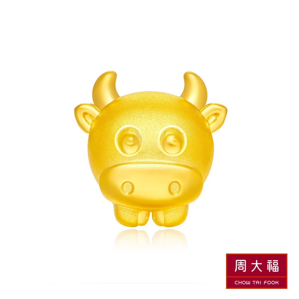 周大福 萌Q生肖系列 幸福小牛黃金路路通串飾/串珠
