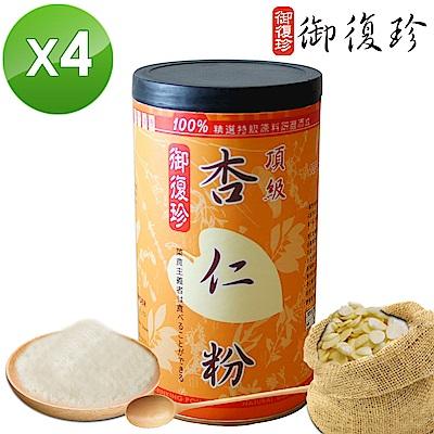 【御復珍】頂級杏仁粉4罐組-無糖450g