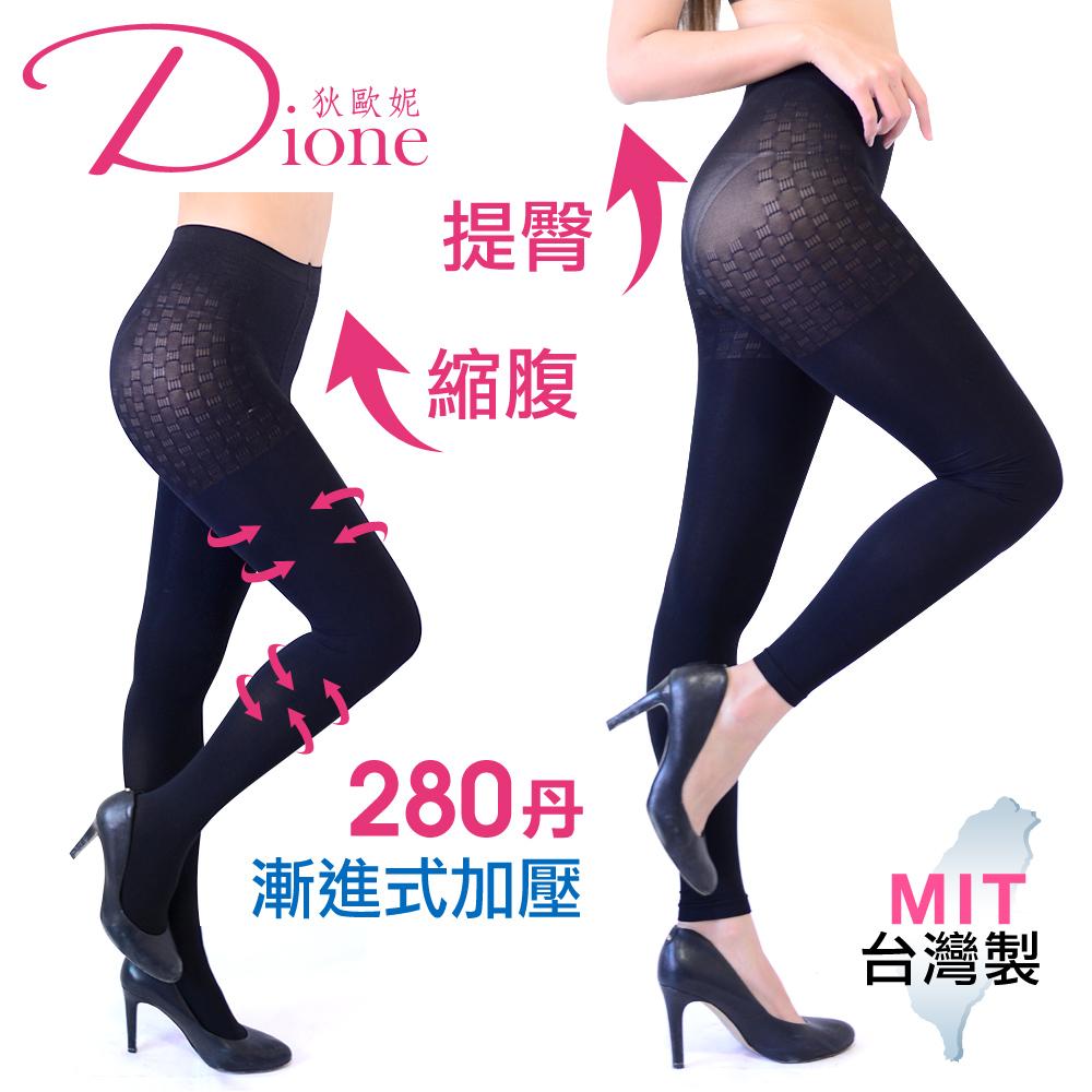 Dione 褲襪9分褲 280丹高彈力 塑壓美型(單雙)