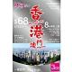 I Can Travel SIM港澳8天無限上網卡 product thumbnail 1