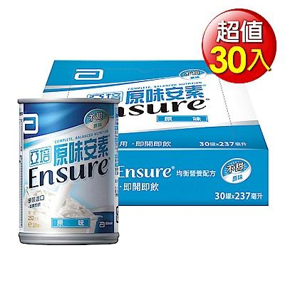 亞培 安素原味口味網購限定(237mlx30入)