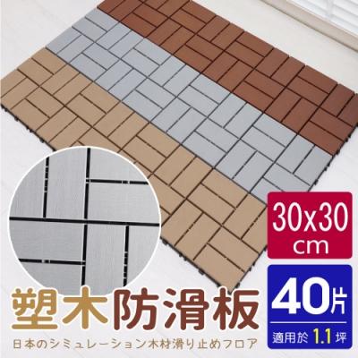 【AD德瑞森】四格卡扣式塑木造型防滑板/止滑板/排水板(40片裝-適用1.1坪)
