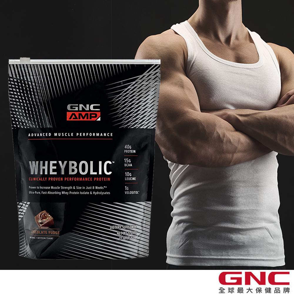 GNC健安喜 乳清蛋白 AMP 超能飲品-巧克力 1磅