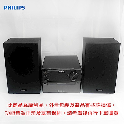 【福利品】PHILIPS飛利浦 都會時尚微型無線藍牙音響 BTM2310/96