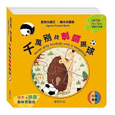 華碩文化 千萬別找刺蝟踢球 (繪本拼圖書)