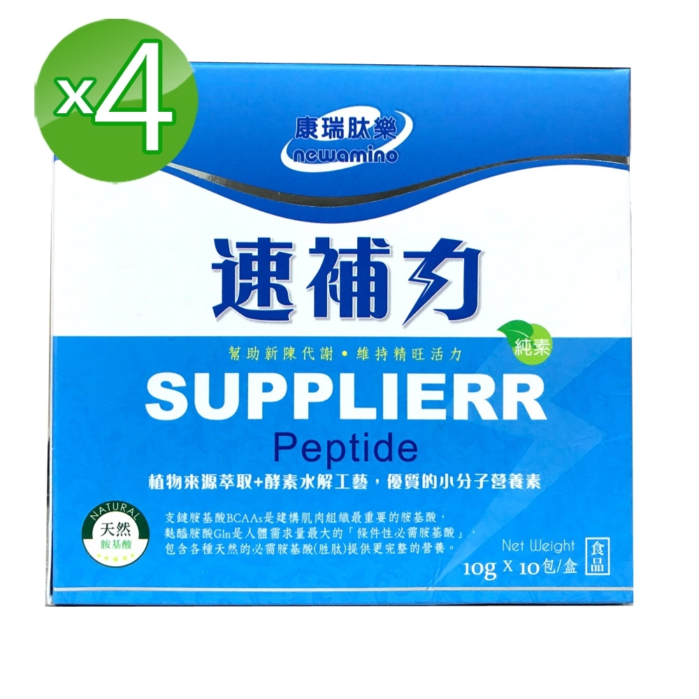 康瑞肽樂 速補力-香草口味4入組(10g*10包/盒;素食者可)