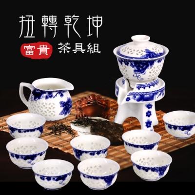 雕花透光青花陶瓷扭轉乾坤富貴茶具組(一壺八杯)