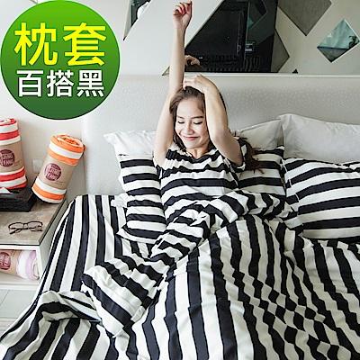 La Veda 精紡紗 (百搭黑) 枕套