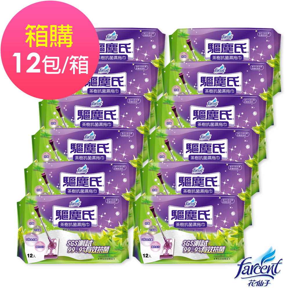 驅塵氏 抗菌濕拖巾-茶樹潔淨配方(12張/包x12包) 箱購