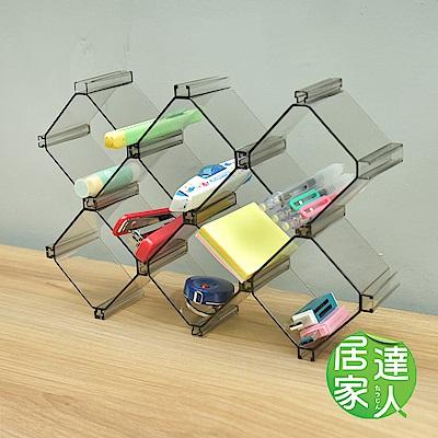 居家達人 蜂巢式分隔收納盒 (1組6入) -透明黑