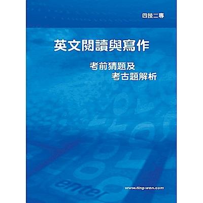 英文閱讀與寫作考前猜題及考古題解析(2版)