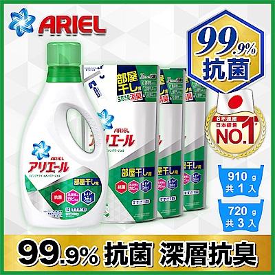 【日本No.1】Ariel 超濃縮洗衣精1+3組(910gX1瓶+720gX3包)-清香型