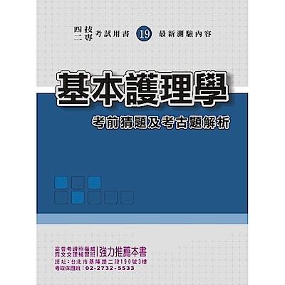 基本護理學考前猜題及考古題解析(初版)