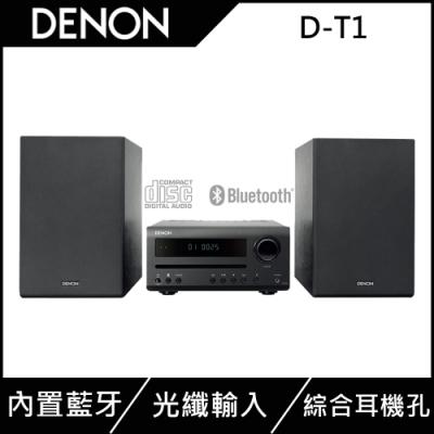 DENON天龍 HI-FI迷你系統 附FM/AM、CD和藍牙功能 D-T1(D-T1BKE3)
