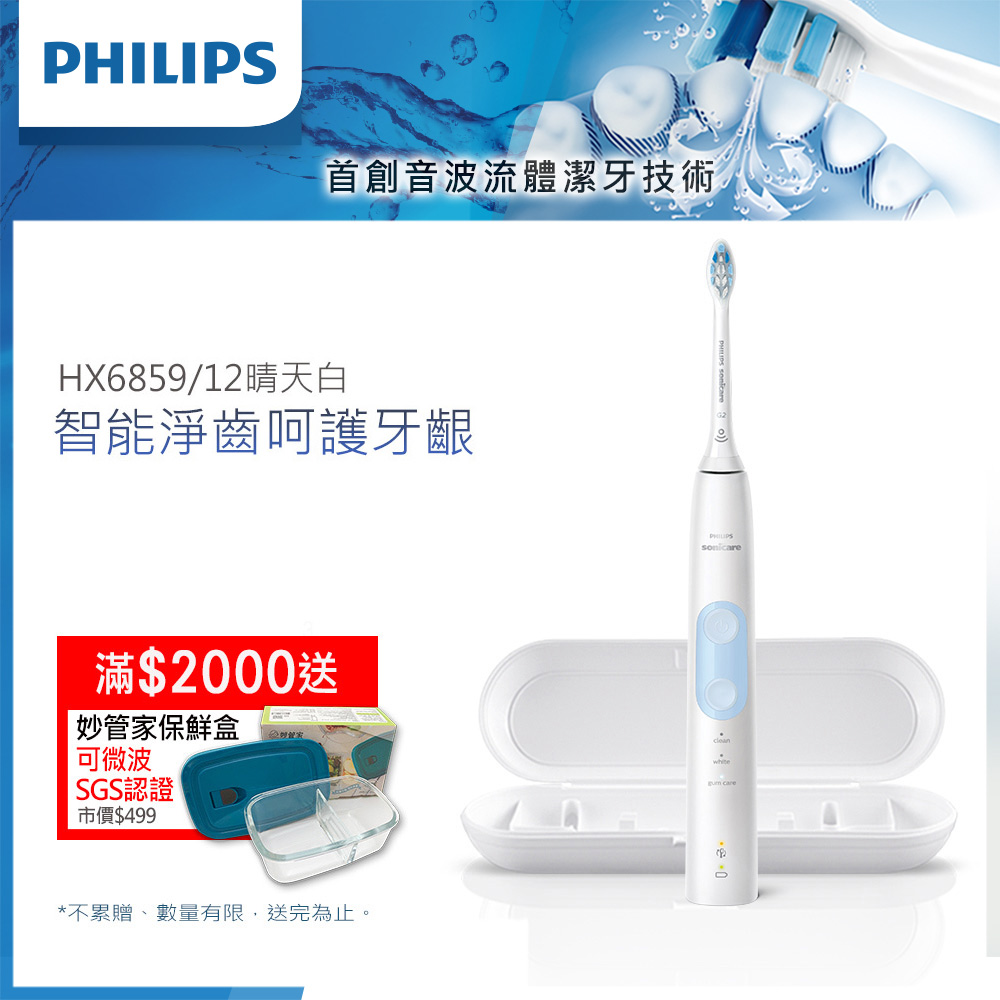 【Philips飛利浦】智能護齦音波震動牙刷/電動牙刷 HX6859/12