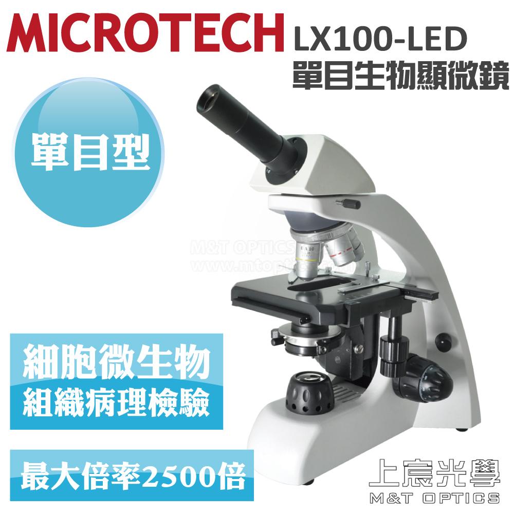 MICROTECH LX100 單目生物顯微鏡