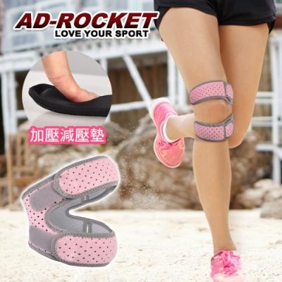 AD-ROCKET 粉色限定款 雙邊加壓膝蓋減壓墊/髕骨帶/膝蓋/減壓/護膝(單入)