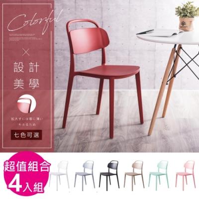 Abel-4入組-Cecil塞西簡約造型餐椅/休閒椅-43x42x85cm