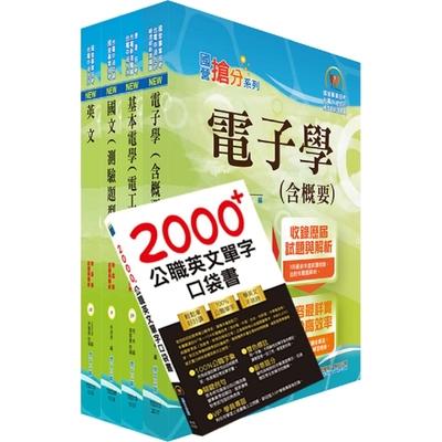 110年中油公司招考(儀電類)套書(贈英文單字書、題庫網帳號、雲端課程)