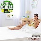 幸福角落 TENCEL天絲舒柔表布 8cm厚全平面竹炭記憶床墊超值組-單大3.5尺