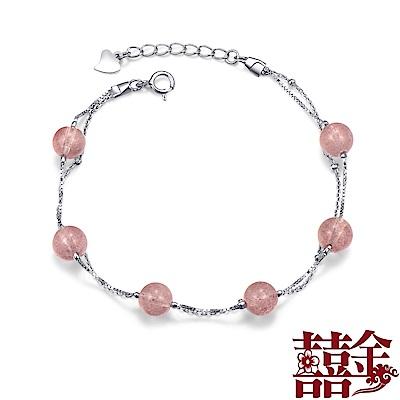囍金 清新人緣草莓晶 925純銀手鍊